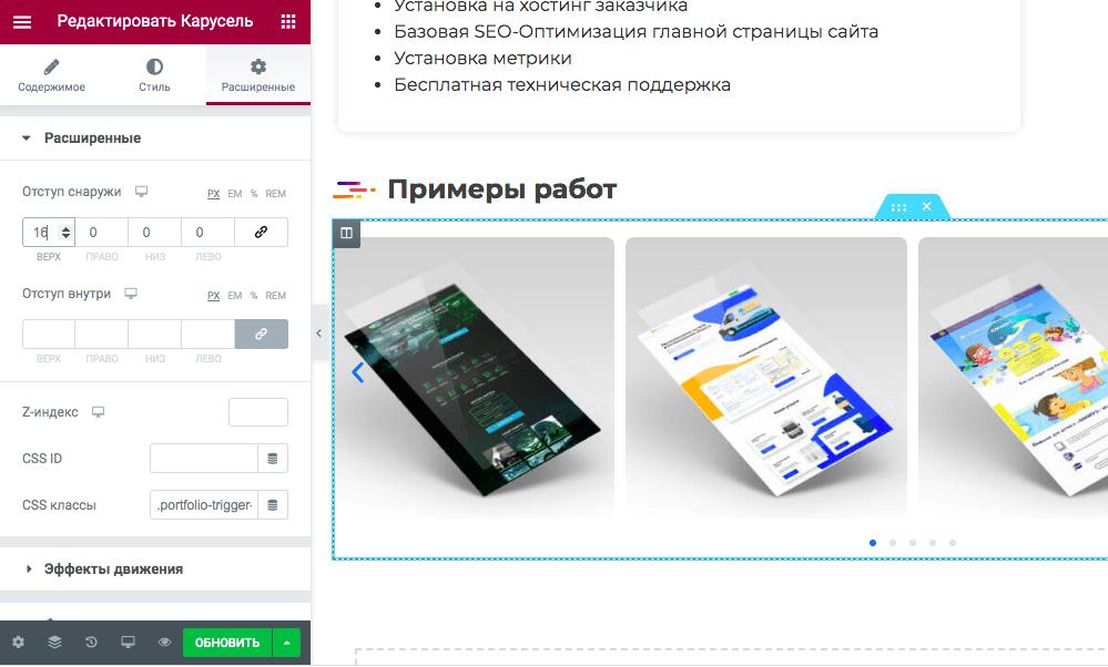 Elementor Pro Помечаем виджет назначением CSS Класса